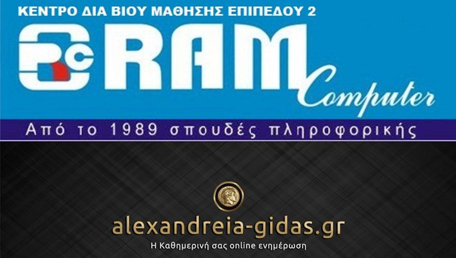 Σημαντική Ημερίδα στην Αλεξάνδρεια που αφορά νέα χρηματοδότηση μικρών επιχειρήσεων