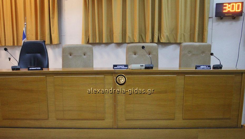 Την Τετάρτη 20 Μαρτίου η νέα συνεδρίαση του δημοτικού συμβουλίου Αλεξάνδρειας