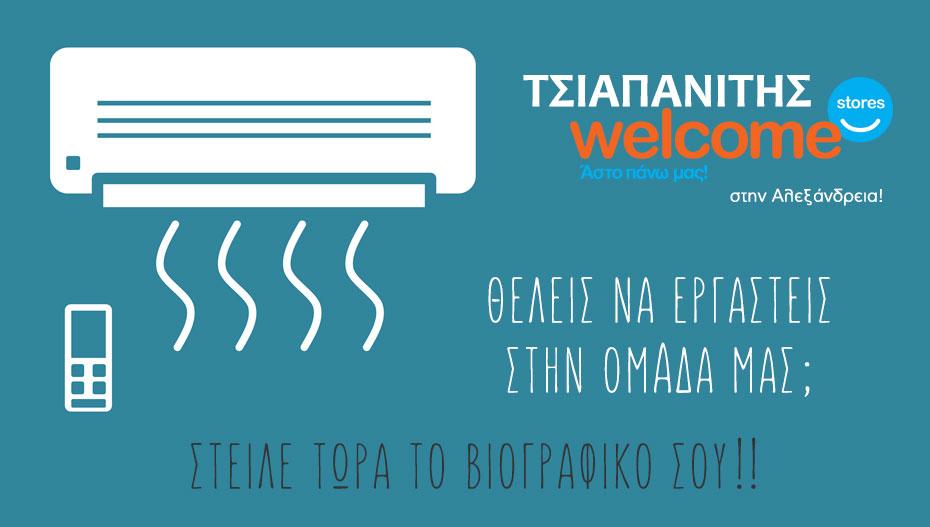 Δύο (2) θέσεις εργασίας στην επιχείρηση ΤΣΙΑΠΑΝΙΤΗΣ Welcome Stores στην Αλεξάνδρεια! (πληροφορίες)