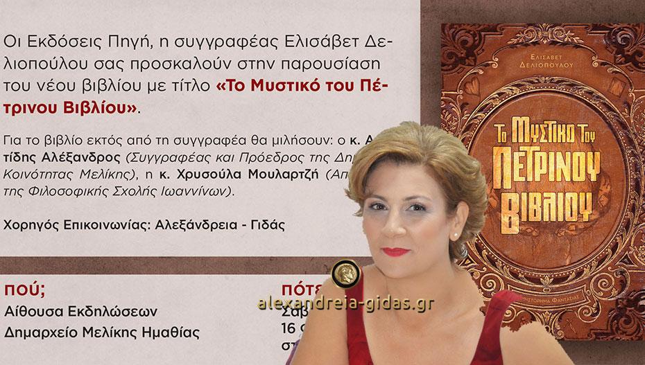 Η Ελισάβετ Δελιοπούλου παρουσιάζει «Το Μυστικό του Πέτρινου Βιβλίου» το επόμενο Σάββατο στη Μελίκη
