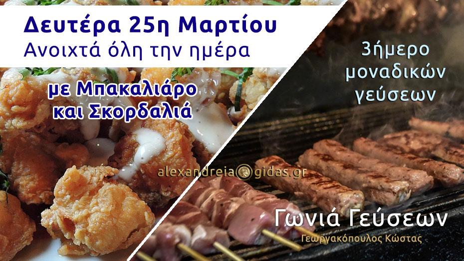Δυνατό 3ήμερο για τους καλοφαγάδες, με γεύσεις για όλους στη ΓΩΝΙΑ ΓΕΥΣΕΩΝ στο Λιανοβέργι! (φωτο)