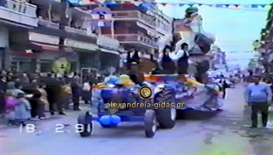 Νοσταλγία: Το καρναβάλι στην Αλεξάνδρεια την Καθαρά Δευτέρα του 1991 – δείτε! (βίντεο)