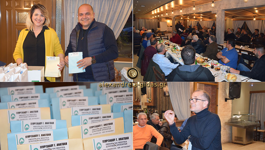 Με επιτυχία η εκδήλωση για τα λιπάσματα του καταστήματος ΓΕΩΡΓΙΑΔΟΥ ΑΝΑΤΟΛΗ στα Τρίκαλα (φώτο)