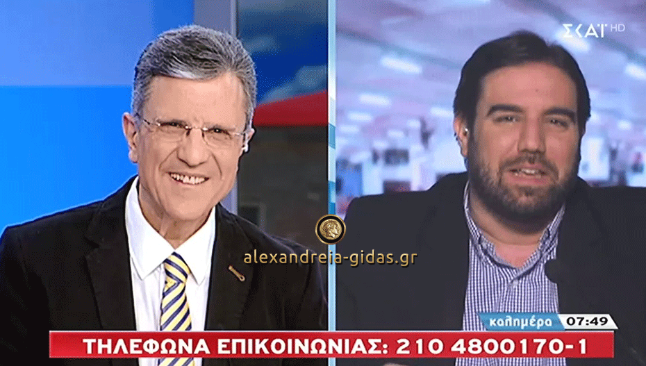 Ο Γιώργος Αυτιάς το πρωί στον ΣΚΑΙ: «Αν προλάβω θα πάω στην εκδήλωση του Μιχάλη Χαλκίδη στην Αλεξάνδρεια» (βίντεο)