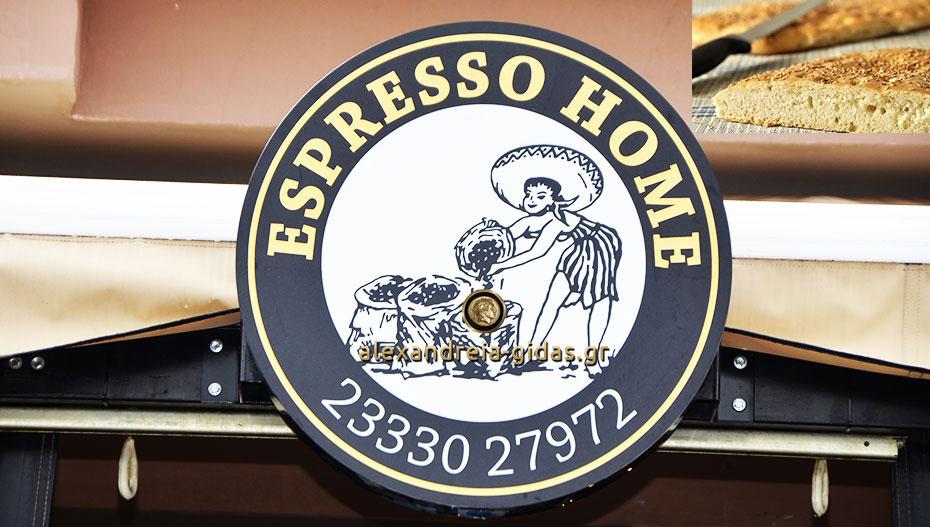 Ζητείται κοπέλα για εργασία στο ESPRESSO HOME στην Αλεξάνδρεια (πληροφορίες)