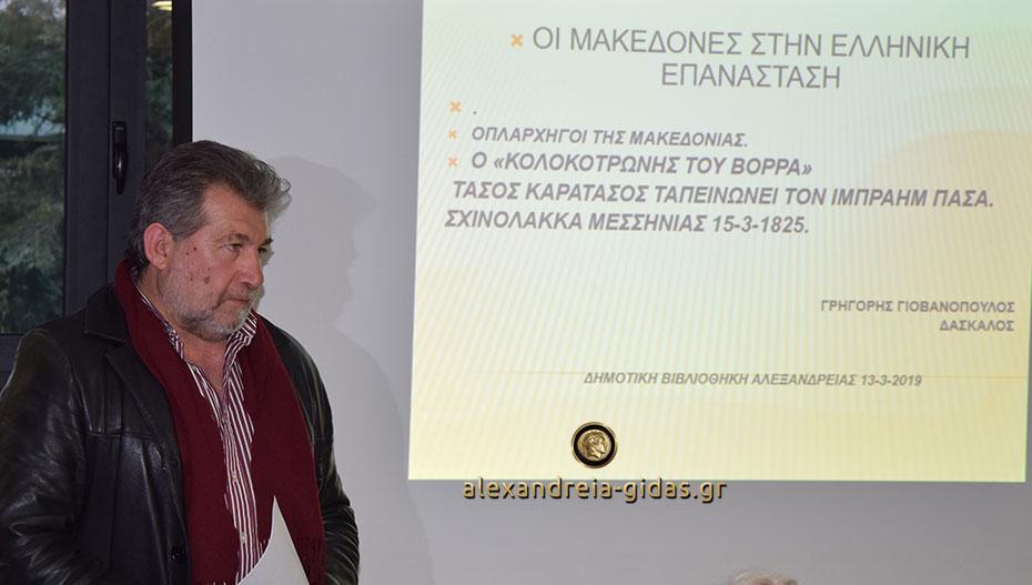 Για την Επανάσταση του 1821 και τους Μακεδόνες μίλησε στη βιβλιοθήκη ο Γρηγόρης Γιοβανόπουλος (φώτο-βίντεο)