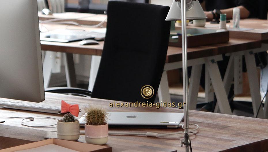 Ένα νέο και καινοτόμο γραφείο ανοίγει στο κέντρο της Αλεξάνδρειας για την εξυπηρέτηση του πολίτη!