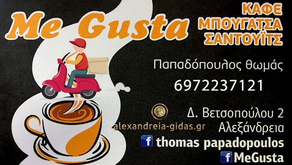Ζητείται άτομο στο καφέ ME GUSTA στην Αλεξάνδρεια