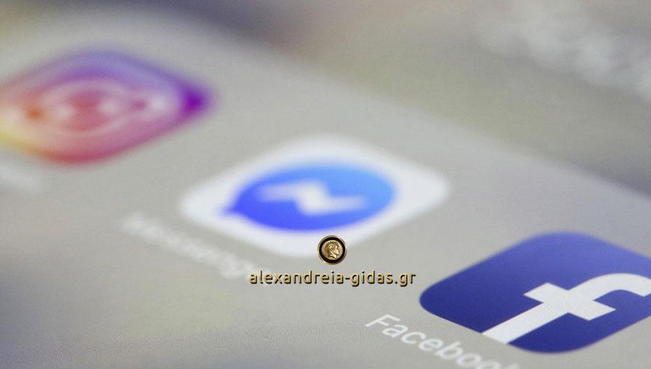 Προβλήματα με το Facebook, το Instagram και το Messenger από χτες το απόγευμα