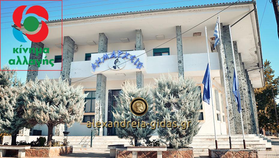 Ποιοι εκλέγονται από τον δήμο Αλεξάνδρειας για το 2ο Συνέδριο του ΚΙΝΑΛ (ονόματα)