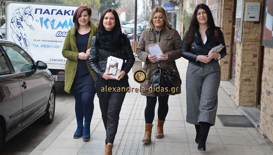 Μοίρασαν φυλλάδιο για την Ημέρα της Γυναίκας οι υποψήφιες του Κώστα Ναλμπάντη (φώτο)