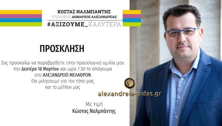 Την Δευτέρα 18 Μαρτίου ο Κώστας Ναλμπάντης πάει στο ΑΛΕΞΑΝΔΡΕΙΟ (πρόσκληση)