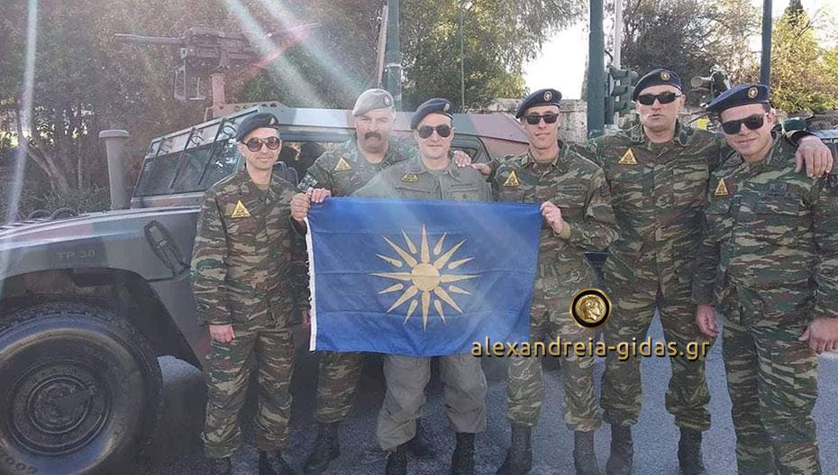 Με τον Ήλιο της Βεργίνας στρατιωτικοί από την Αλεξάνδρεια στην παρέλαση της Αθήνας
