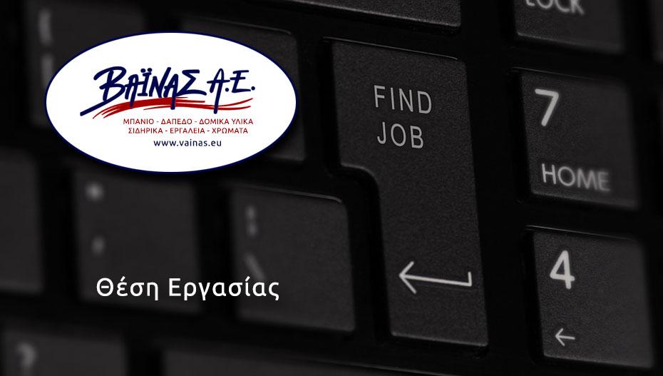1 θέση πλήρους απασχόλησης στη ΒΑΙΝΑΣ Α.Ε. στην Αλεξάνδρεια (πληροφορίες)