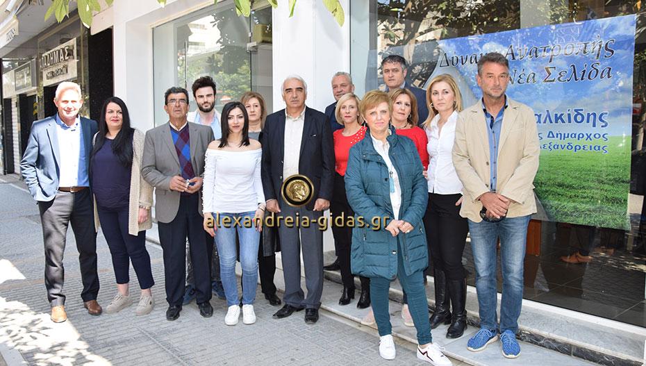 Δείτε ποιους υποψήφιους δημοτικούς συμβούλους ανακοίνωσε σήμερα ο Μιχάλης Χαλκίδης (εικόνες-βίντεο-ονόματα)