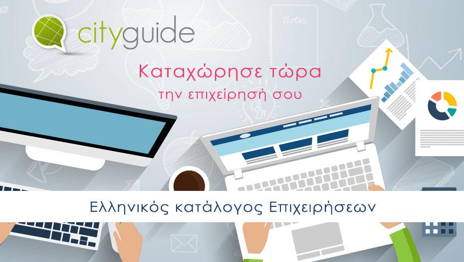 Ελληνικός κατάλογος Επιχειρήσεων City-guide.gr – καταχώρησε τώρα την επιχείρησή σου εύκολα και γρήγορα!
