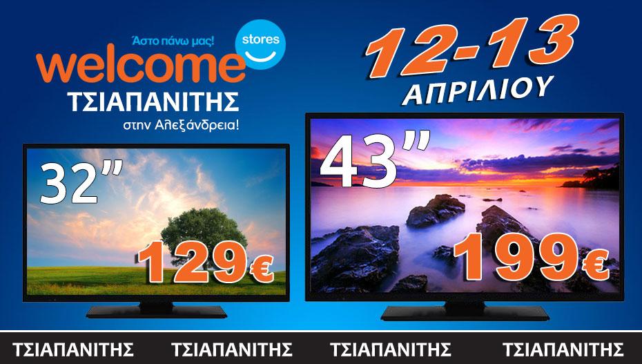 Προλάβετε TV 32″ στα 129€ και 43″ στα 199€ στον ΤΣΙΑΠΑΝΙΤΗ, μόνο για δύο ημέρες!