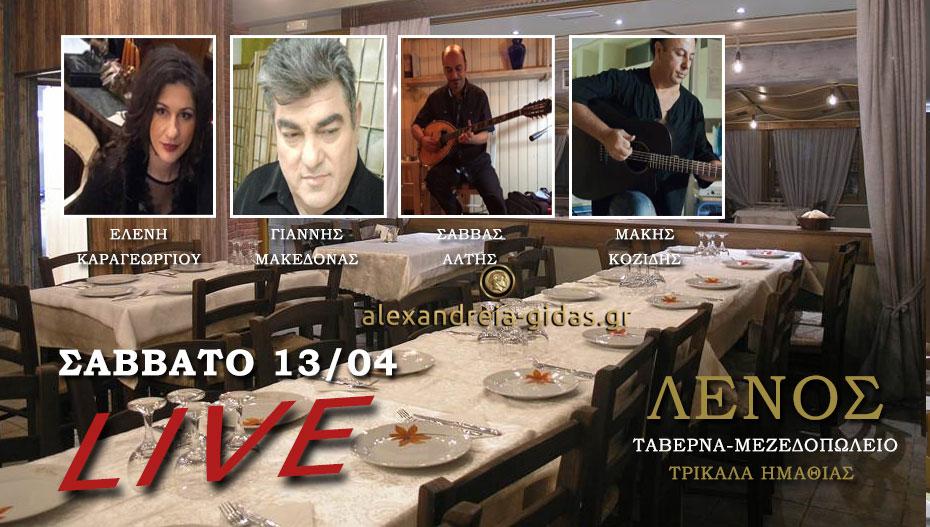 Ταβέρνα-Μεζεδοπωλείο ΛΕΝΟΣ: Μοναδικό LIVE πρόγραμμα και αυτό το Σάββατο 13 Απριλίου!
