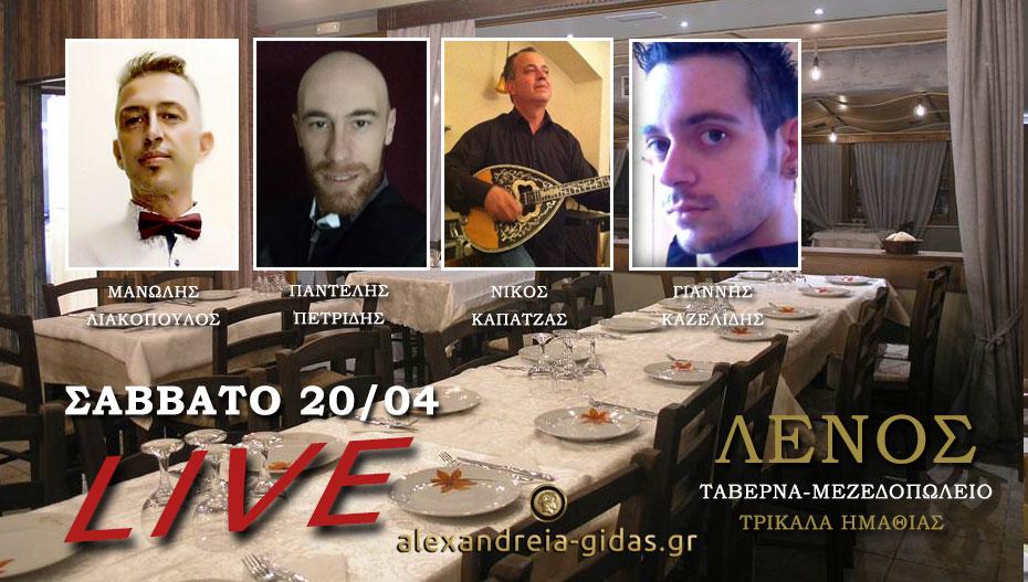 Ταβέρνα-Μεζεδοπωλείο ΛΕΝΟΣ: Μοναδικό LIVE πρόγραμμα και αυτό το Σάββατο 20 Απριλίου!