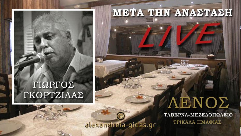 Ταβέρνα-Μεζεδοπωλείο ΛΕΝΟΣ: Μοναδικό LIVE πρόγραμμα το Μ. Σάββατο μετά την Ανάσταση!