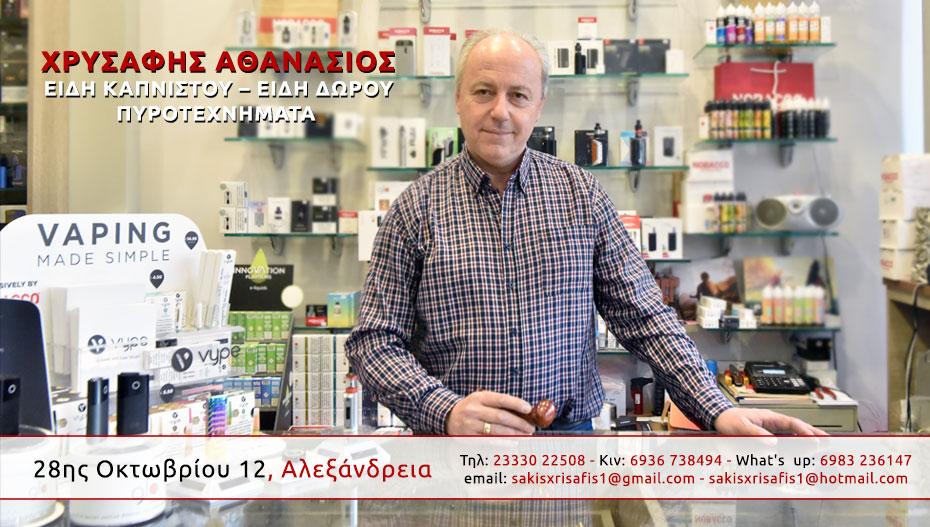 ΧΡΥΣΑΦΗΣ στην Αλεξάνδρεια: Τεράστια ποικιλία ποιοτικών ειδών καπνιστού, δώρων και πυροτεχνημάτων! (εικόνες)