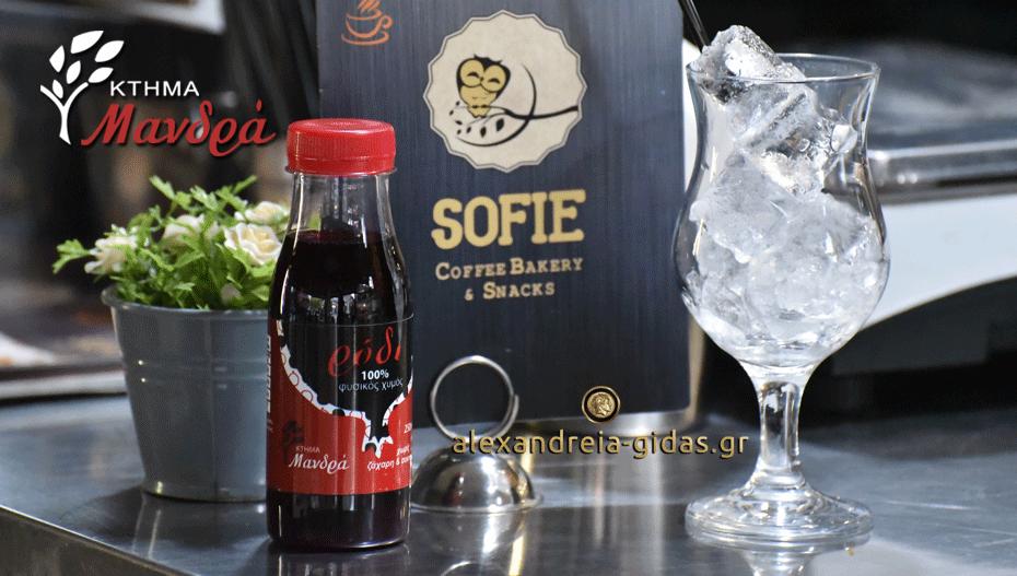 Απολαύστε το ΡΟΔΙ 100% Φυσικός Χυμός στo SOFIE COFFEE στην Αλεξάνδρεια!