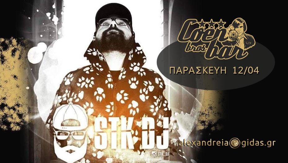 Ο dj STK αύριο Παρασκευή στο COEN Bar στον πεζόδρομο της Αλεξάνδρειας!