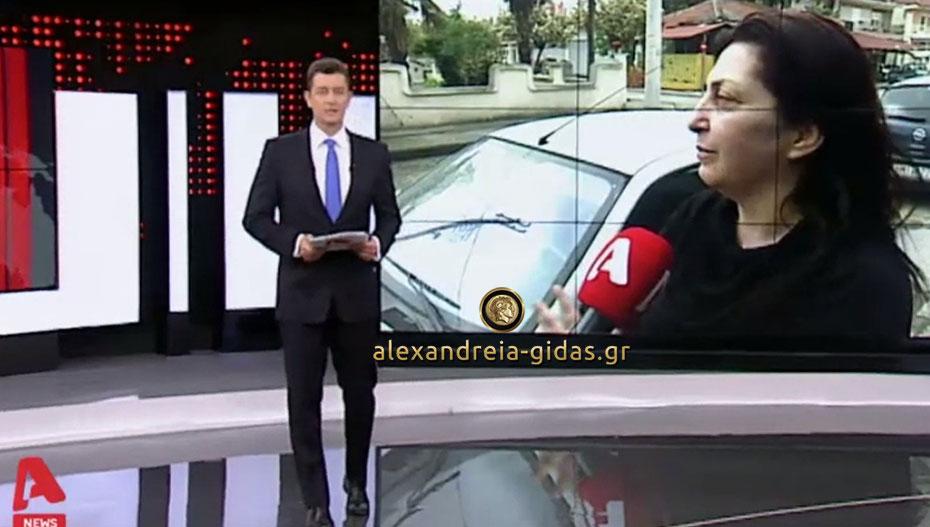 Στις ειδήσεις του ALPHA η ληστεία της ταχυδρόμου στην Αλεξάνδρεια (βίντεο)