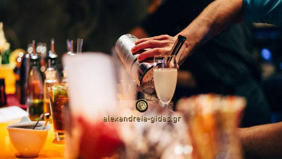 Ζητούνται άτομα για σέρβις και για μπαρ από κεντρικό καφέ του πεζόδρομου Αλεξάνδρειας