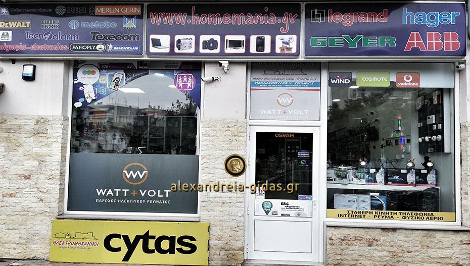 Τίτλοι τέλους για το κατάστημα CYTA στη Βετσοπούλου – που λειτουργεί τώρα και τι προσφέρει (εικόνες)