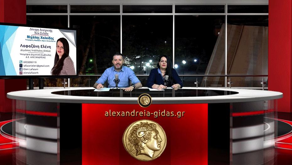 Στη νέα σειρά εκπομπών της WEB TV του Αλεξάνδρεια-Γιδάς γνωρίζουμε την υποψήφια Ελένη Λαφαζάνη (βίντεο)