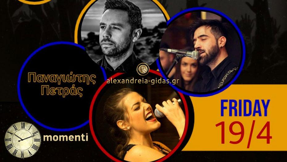 Τέλος στην αναμονή: Απόψε τα #momenti live nights συνεχίζονται με τους ΦΟΡΤΕ the band!