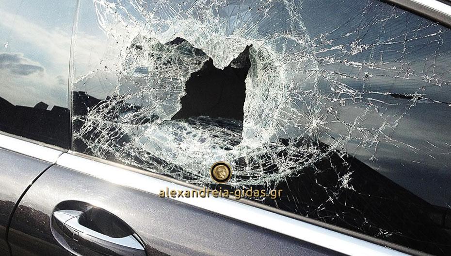 Διέρρηξαν αυτοκίνητο σε περιοχή της Αλεξάνδρειας και έκλεψαν γυναικεία τσάντα