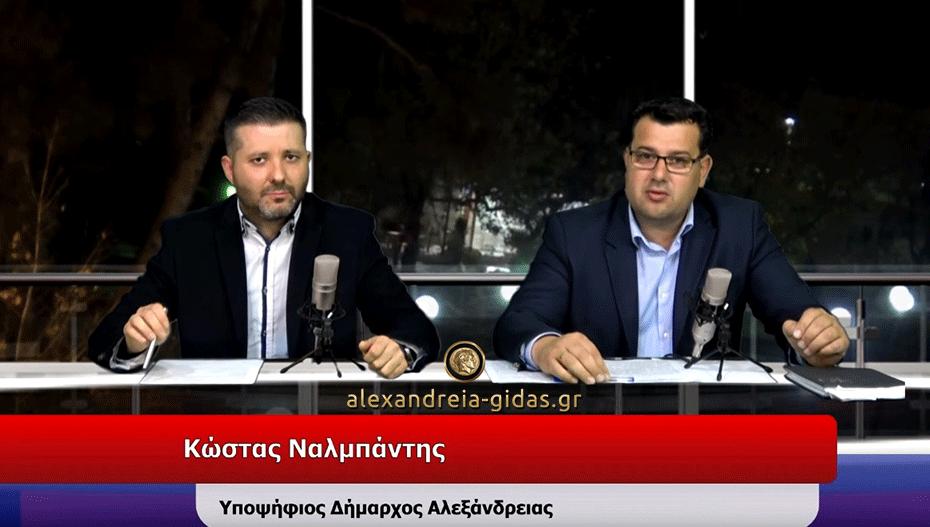 Ο Κώστας Ναλμπάντης στη WEB TV του Αλεξάνδρεια-Γιδάς (βίντεο)