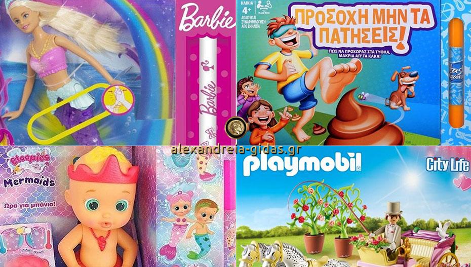 Βρείτε όλες τις παιχνιδολαμπάδες που διαφημίζονται, στο BIMBO στην Αλεξάνδρεια (εικόνες)