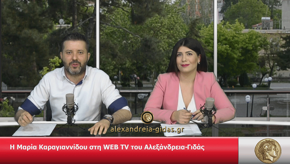 WEB TV του Αλεξάνδρεια-Γιδάς: Γνωρίζουμε την υποψήφια Μαρία Καραγιαννίδου (βίντεο)