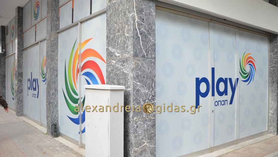 Θέσεις εργασίας στο Play του ΟΠΑΠ στην Αλεξάνδρεια (πληροφορίες)