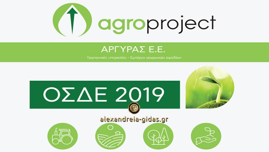Συνεχίζονται οι δηλώσεις ΟΣΔΕ στην AGROPROJECT ΑΡΓΥΡΑΣ Ε.Ε. στην Αλεξάνδρεια