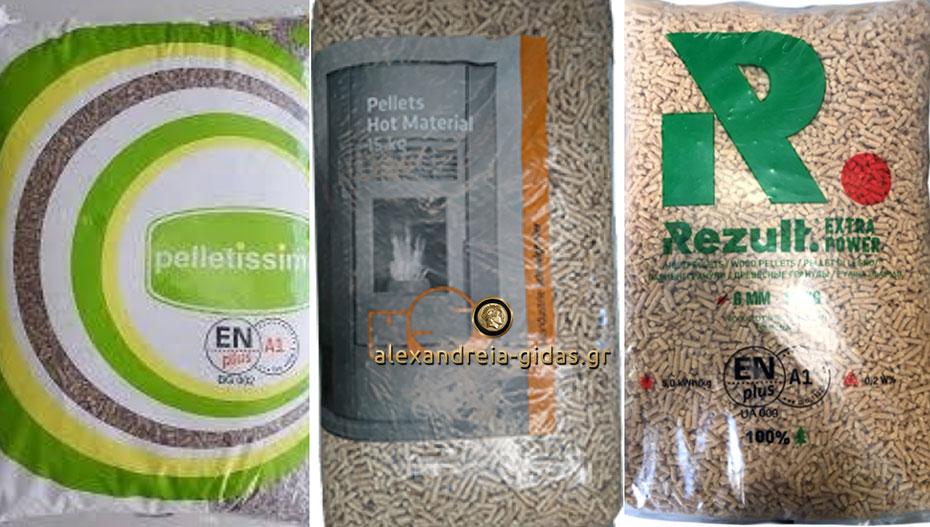 Αυστριακό και πολλές ακόμα επιλογές σε πέλλετ στο ΕΚΟ ΚΑΤΑΦΥΓΙΩΤΗΣ στο Κλειδί!