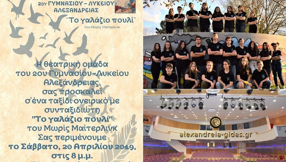 Στο Πνευματικό Κέντρο θα παρουσιαστεί το «Γαλάζιο Πουλί» των 2ου Γυμνασίου – 2ου Λυκείου Αλεξάνδρειας