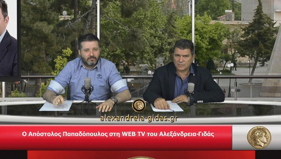 WEB TV του Αλεξάνδρεια-Γιδάς: Φιλοξενούμε τον υποψήφιο Απόστολο Παπαδόπουλο (βίντεο)