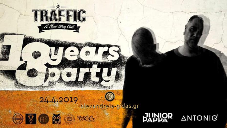 18 χρόνια TRAFFIC στην Αλεξάνδρεια: Γενέθλιο πάρτυ με Junior Pappa στις 24 Απριλίου