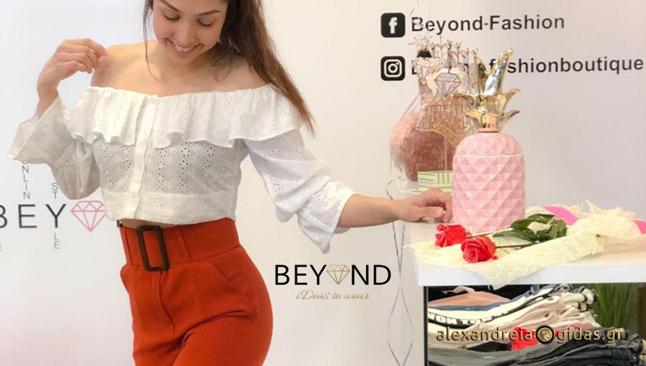 Beyond Fashion: Νέες ανοιξιάτικες και καλοκαιρινές αφίξεις! (εικόνες)