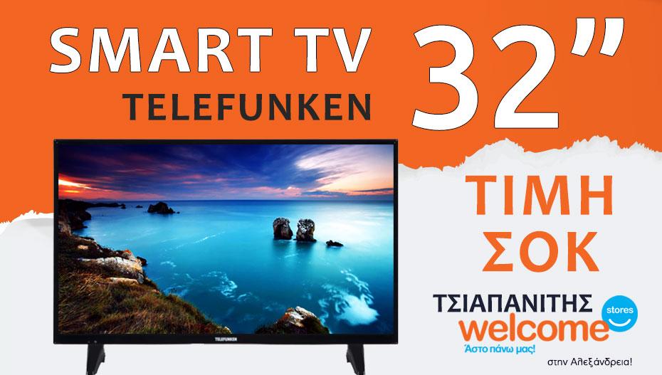Σούπερ προσφορά σε 32″ Smart TV μέχρι το Σάββατο στον ΤΣΙΑΠΑΝΙΤΗ!