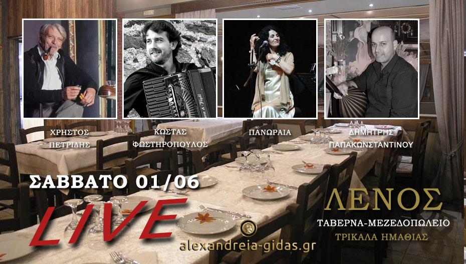 Ταβέρνα-Μεζεδοπωλείο ΛΕΝΟΣ στα Τρίκαλα: Σαββατόβραδο με Λαϊκορεμπέτικες μουσικές επιλογές!