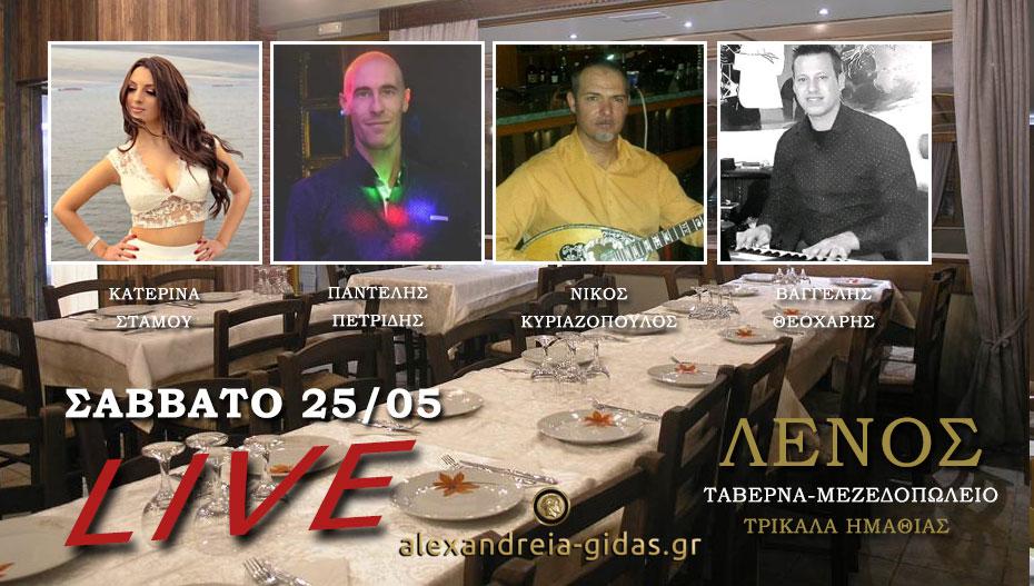 Ταβέρνα-Μεζεδοπωλείο ΛΕΝΟΣ: Έτοιμοι για μια αξέχαστη λαϊκή βραδιά αύριο Σάββατο 25 Μαΐου!