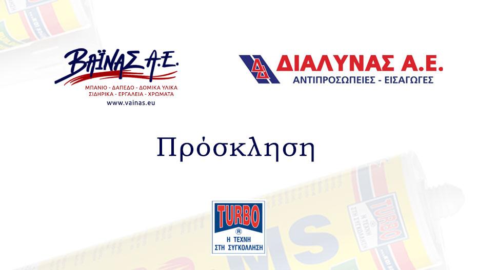 Εξειδικευμένα προϊόντα θα παρουσιάσει η εταιρία ΒΑΙΝΑΣ στην Αλεξάνδρεια! (πρόσκληση-βίντεο)