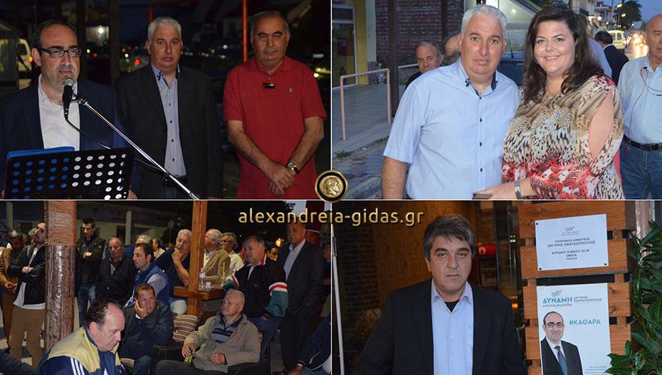 Ομιλία του Αργύρη Πανταζόπουλου στα Τρίκαλα του δήμου Αλεξάνδρειας (εικόνες-βίντεο)
