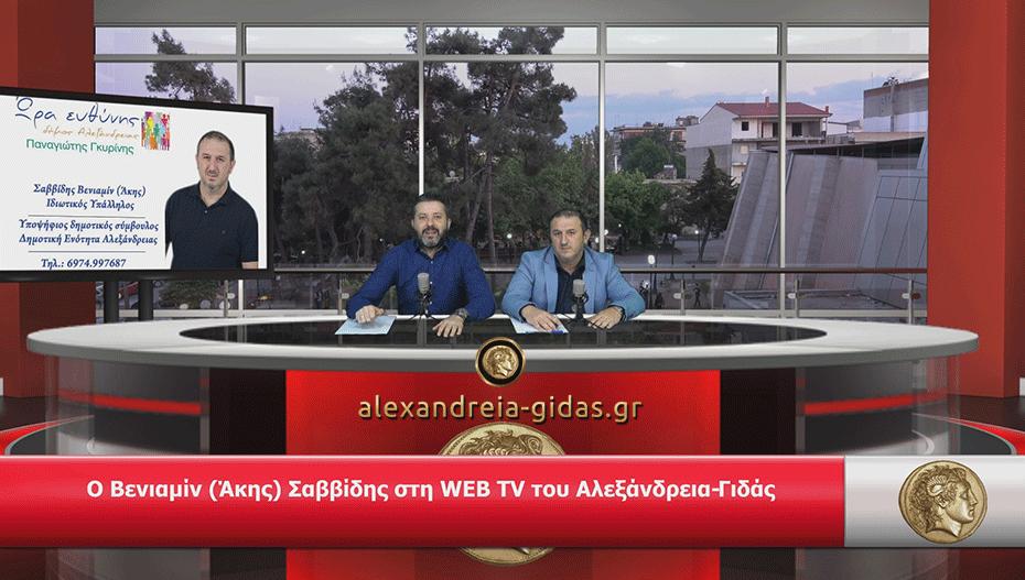 Γνωρίζουμε τον υποψήφιο Βενιαμίν (Άκη) Σαββίδη στη WEB TV του Αλεξάνδρεια-Γιδάς