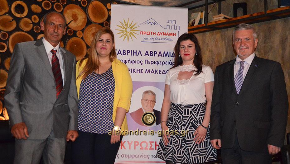 Παρουσίασε τους υποψήφιους της Ημαθίας ο Γαβριήλ Αβραμίδης στην Αλεξάνδρεια (εικόνες-βίντεο)